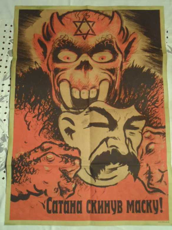 Nazi propaganda poster.jpg